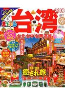 【期間限定価格】まっぷる 台湾 2018