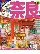 【期間限定価格】まっぷる 奈良'17-'18(まっぷる)