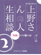 er-ラブホスタッフ上野さんの人生相談 スペシャルセレクション2 ~「未練」のお悩み編~(eロマンス新書)