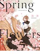 Spring Flowers 君だけに告げる(中経☆コミックス)