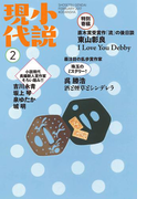 小説現代 2017年 2月号(小説現代)