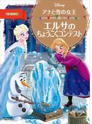 アナと雪の女王 エルサの ちょうこくコンテスト(ディズニーゴールド絵本)