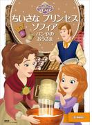 ちいさな プリンセス ソフィア パンやの おうさま(ディズニーゴールド絵本)