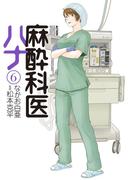 麻酔科医ハナ6