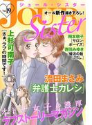 JOUR Sister : 19(ジュールコミックス)