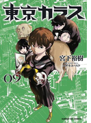 東京カラス 9(サンデーGXコミックス)