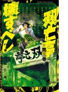 双亡亭壊すべし 3(少年サンデーコミックス)