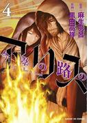 今際の路のアリス 4(サンデーGXコミックス)