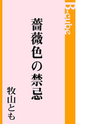 【期間限定50%OFF】薔薇色の禁忌(B-cube)