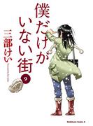 僕だけがいない街(9)(角川コミックス・エース)