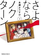 さよならノクターン(3)(角川コミックス・エース)