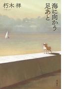 海に向かう足あと(角川書店単行本)