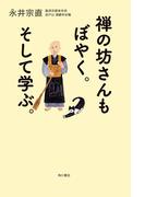 禅の坊さんもぼやく。そして学ぶ。(角川書店単行本)