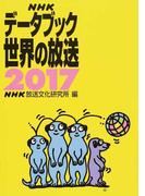 NHKデータブック世界の放送 2017