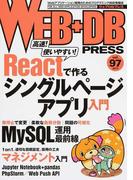 WEB+DB PRESS Vol.97 特集Reactでシングルページアプリ|MySQL運用|マネジメント入門
