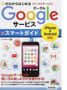 Googleサービススマートガイド iPhone & Android対応