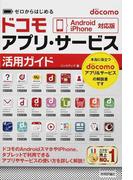 ドコモアプリ・サービス活用ガイド Android/iPhone対応版 (ゼロからはじめる)