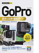GoPro基本&応用撮影ガイド (今すぐ使えるかんたんmini)
