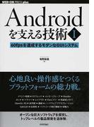 Androidを支える技術 1 60fpsを達成するモダンなGUIシステム