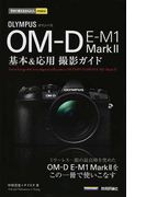 OLYMPUS OM−D E−M1 Mark Ⅱ基本&応用撮影ガイド