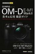 OLYMPUS OM−D E−M1 Mark Ⅱ基本&応用撮影ガイド (今すぐ使えるかんたんmini)