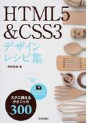 HTML5&CSS3デザインレシピ集 スグに使えるテクニック300