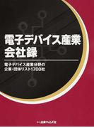 電子デバイス産業会社録 電子デバイス産業分野の企業・団体リスト1700社