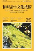 LIBRARY iichiko quarterly intercultural a journal for transdisciplinary studies of pratiques No.133(2017WINTER) 和時計の文化技術