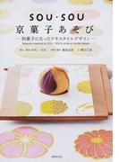SOU・SOU京菓子あそび 和菓子になったテキスタイルデザイン