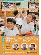 授業のユニバーサルデザイン 教科教育に特別支援教育の視点を取り入れる Vol.9 授業のユニバーサルデザインとアクティブ・ラーニング 学級経営のユニバーサルデザイン