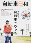 自転車日和 For Wonderful Bicycle Life volume43(2017春) 今年こそ自転車でやせる (タツミムック)