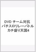 チーム対抗 パチスロリレーバトル カチ盛り天国4 (ニューメディア)