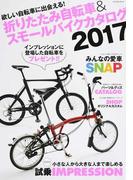 折りたたみ自転車&スモールバイクカタログ 2017 欲しい自転車に出会える! (タツミムック)(タツミムック)