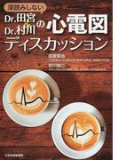深読みしないDr.田宮&Dr.村川の心電図ディスカッション