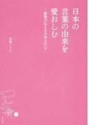日本の言葉の由来を愛おしむ 語源が伝える日本人の心