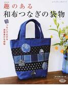 趣のある和布つなぎの袋物 (レディブティックシリーズ)(レディブティックシリーズ)