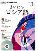 NHKラジオ まいにちロシア語 2017年3月号 (NHK CD)