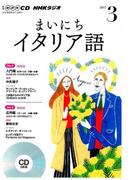 NHKラジオ まいにちイタリア語 2017年3月号 (NHK CD)
