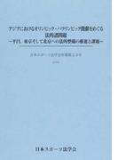 アジアにおけるオリンピック・パラリンピック開催をめぐる法的諸問題 平昌、東京そして北京への法的整備の推進と課題 (日本スポーツ法学会年報)