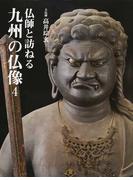 仏師と訪ねる九州の仏像 4