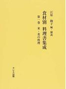 食材別料理書集成 復刻 第1巻 米・麦の料理