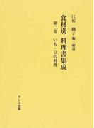 食材別料理書集成 復刻 第2巻 いも・豆の料理