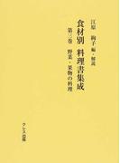 食材別料理書集成 復刻 第3巻 野菜・果物の料理