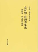 食材別料理書集成 復刻 第4巻 魚介類の料理