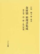 食材別料理書集成 復刻 第5巻 肉・卵・乳の料理