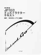 JPTECインストラクターテキスト 改訂第2版