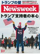 ニューズウィーク日本版 2017年 2/7号(ニューズウィーク)