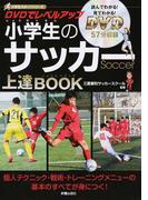 DVDでレベルアップ 小学生のサッカー上達BOOK (小学生スポーツシリーズ)