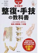 整復・手技の教科書 ビジュアル版 東洋医学 人体の理解に便利な筋肉・関節図、ツボ図
