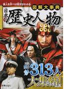 図解大事典日本の歴史人物 偉人を学べば歴史がわかる